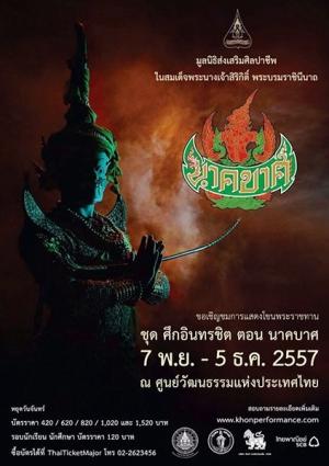khon-2557